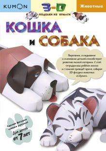 - Kumon. 3D поделки из бумаги. Кошка и собака обложка книги