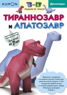 - Kumon. 3D поделки из бумаги. Тираннозавр и апатозавр обложка книги