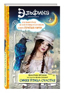 Ирина Семина, Кристина Эйхман - Синяя птица счастья. Как выбраться из лап рутины и усталости и жить припеваючи обложка книги