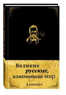 - Великие русские, изменившие мир. Блокнот в эко-коже обложка книги