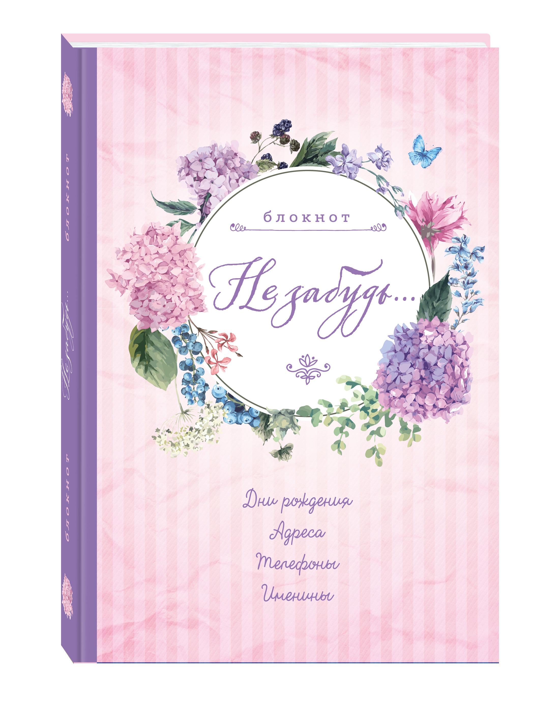 Блокнот. Не забудь. Новый блокнот. Розовый. Адреса, пароли, дни рождения, именины, что и где