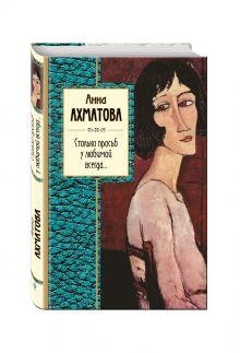 Ахматова А.А. - Столько просьб у любимой всегда... обложка книги