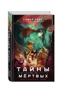 Софья Санс - Тайны мёртвых обложка книги