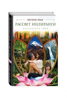 Виктория Новак - Рассвет Инлиранги обложка книги