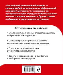 Обложка сзади Разговорный английский для общения (+ CD) (комплект)