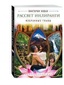 Виктория Новак - Рассвет Инлиранги Избранные главы обложка книги