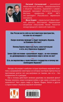 Обложка сзади Диалоги Евгений Сатановский, Яков Кедми