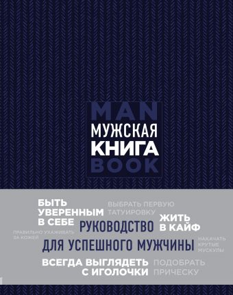 Мужская книга. Руководство для успешного мужчины