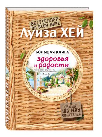 Большая книга здоровья и радости (Подарочное издание) Луиза Хей