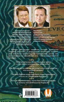 Обложка сзади Диалоги Яков Кедми, Евгений Сатановский