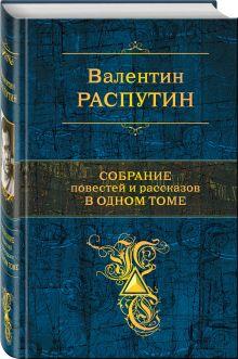 Распутин В.Г. - Собрание повестей и рассказов в одном томе обложка книги