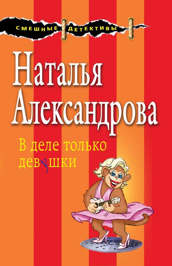 Скачать бесплатно книги н н александровой