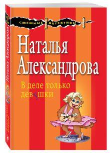 Александрова Н.Н. - В деле только девушки обложка книги