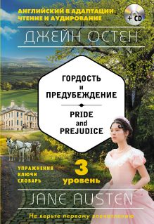 Гордость и предубеждение = Pride and Prejudice (+ СD): 3-й уровень (комплект)
