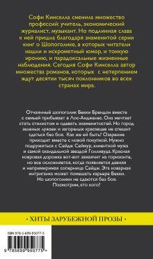 Обложка сзади Шопоголик среди звезд Софи Кинселла