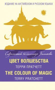Цвет волшебства = The Colour of Magic
