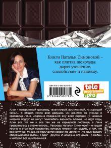 Обложка сзади Счастье по ошибке Наталья Симонова