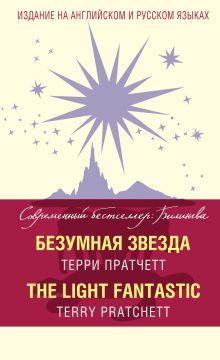 Безумная звезда = The Light Fantastic