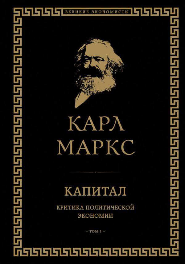 Скачать капитал карла маркса pdf