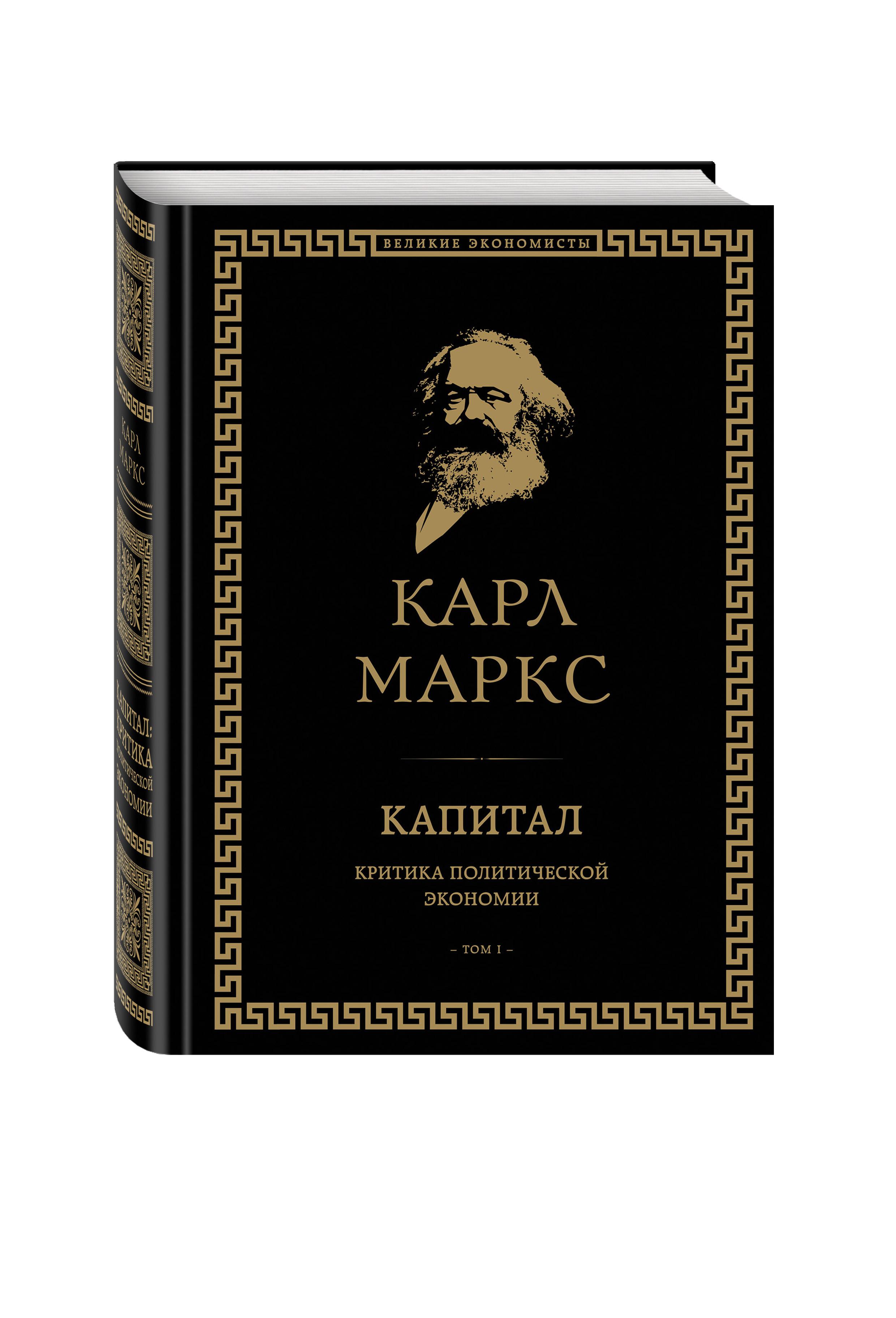 Капитал: критика политической экономии. Том I ( Маркс К.  )