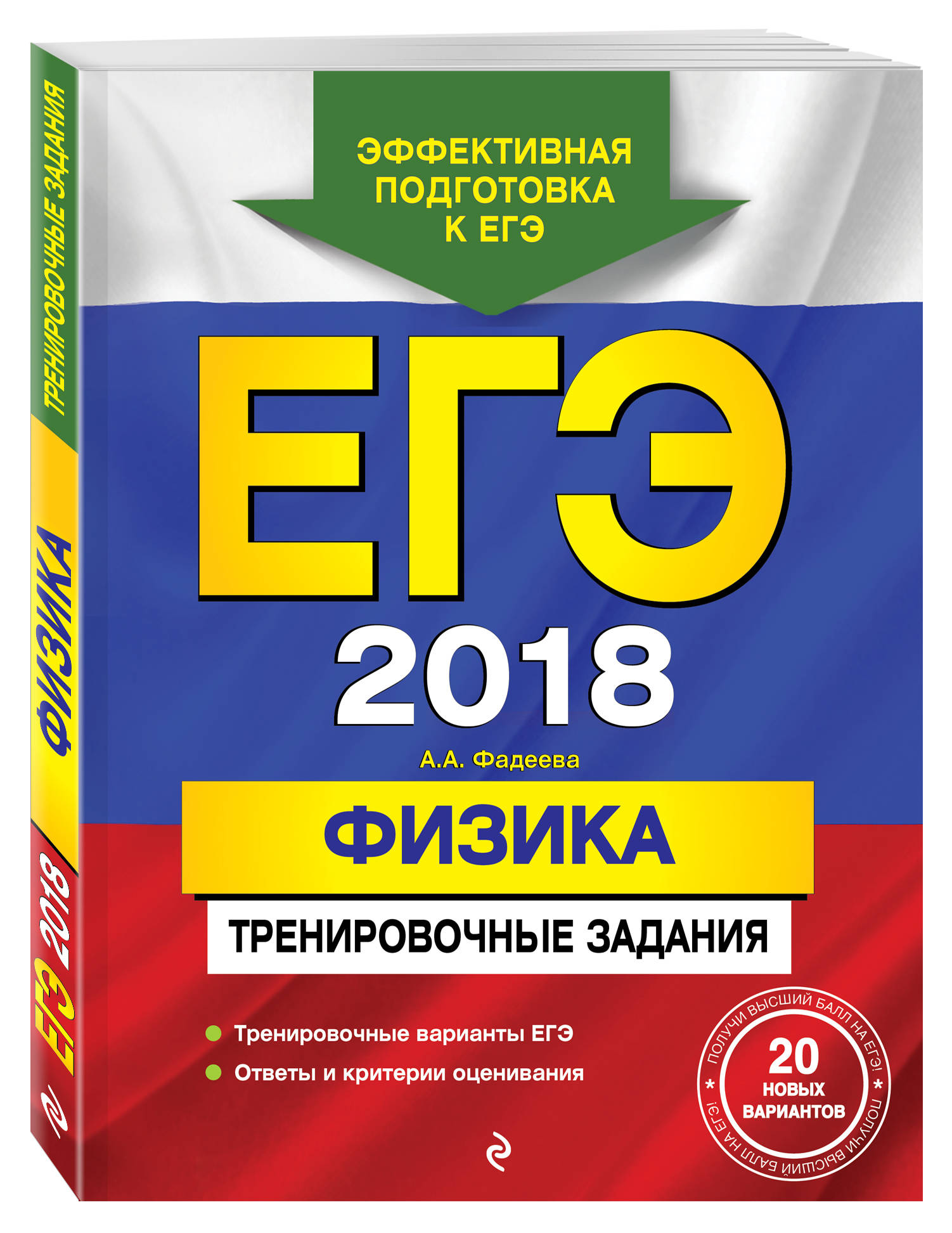 ЕГЭ-2018. Физика. Тренировочные задания ( Фадеева А.А.  )