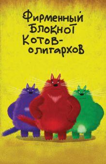 Фирменный блокнот котов-олигархов (в линейку) (А5)