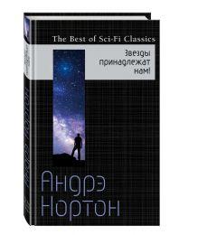 Нортон А. - Звезды принадлежат нам! обложка книги