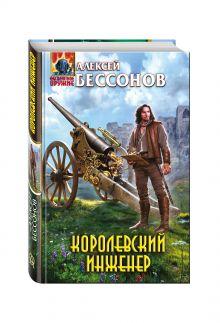 Бессонов А.И. - Королевский инженер обложка книги