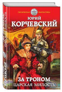 Корчевский Ю.Г. - За троном. Царская милость обложка книги