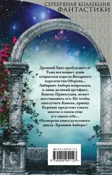 Обложка сзади Рука Оберона Роджер Желязны