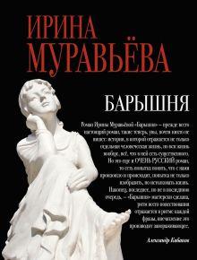 Обложка Барышня Ирина Муравьева