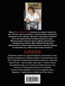 Обложка сзади Барышня Ирина Муравьева