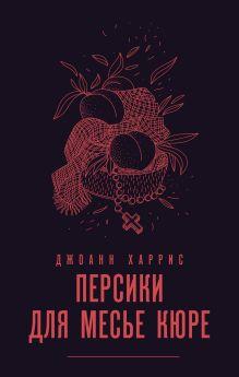 Обложка Персики для месье кюре Джоанн Харрис