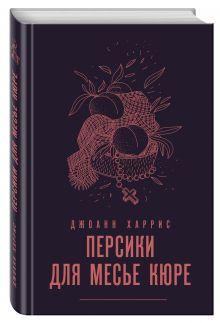 Харрис Дж. - Персики для месье кюре обложка книги