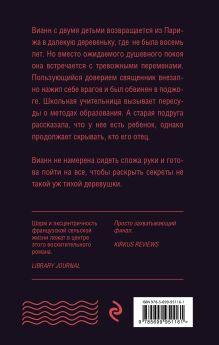 Обложка сзади Персики для месье кюре Джоанн Харрис