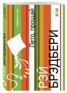 Купить Книга Лето, прощай Брэдбери Р. 978-5-699-95118-5 Like Book