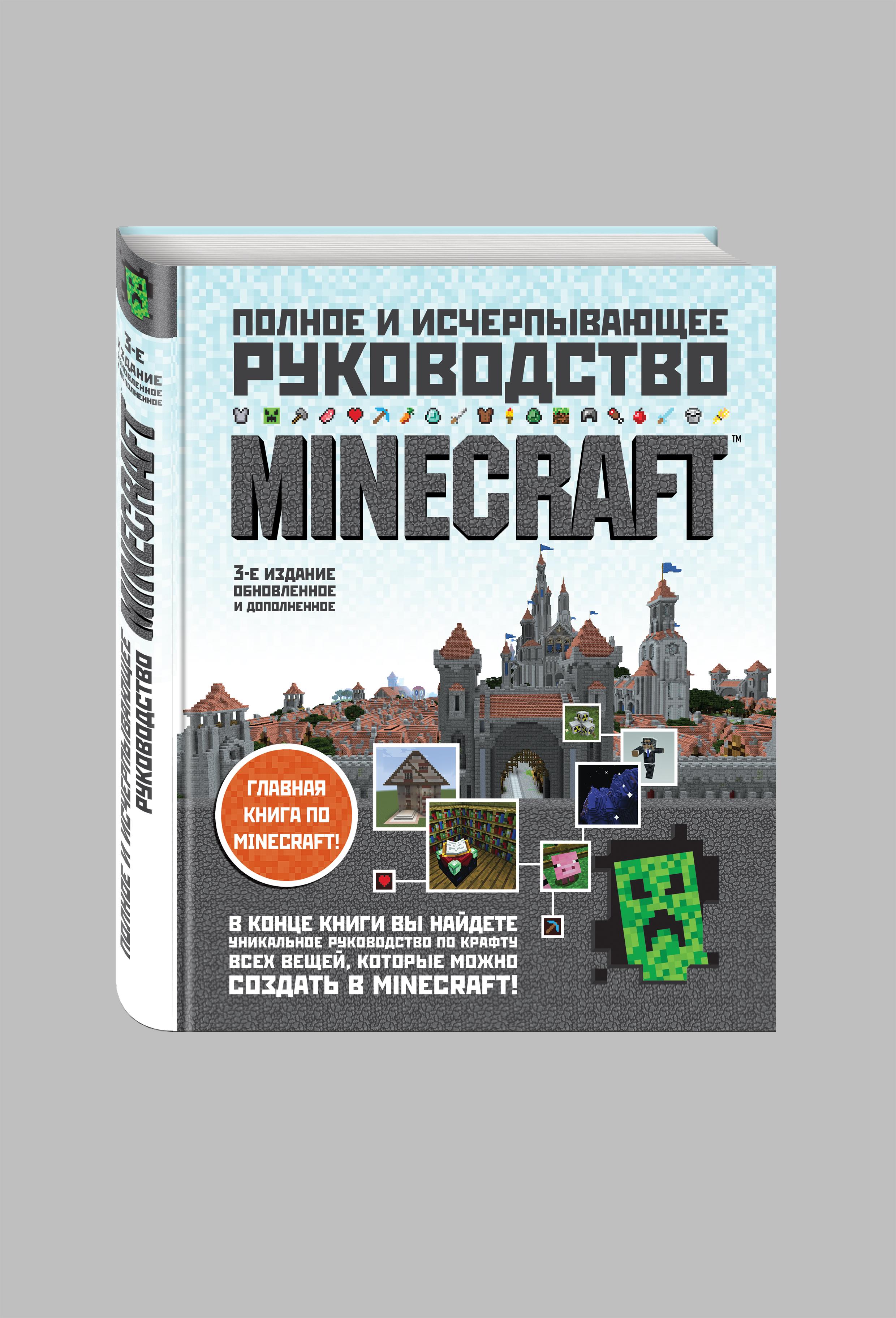Minecraft. Полное и исчерпывающее руководство. 3-е издание (книга + наклейка)