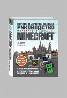 Minecraft. Полное и исчерпывающее руководство. 3-е издание (книга + наклейка) обложка книги