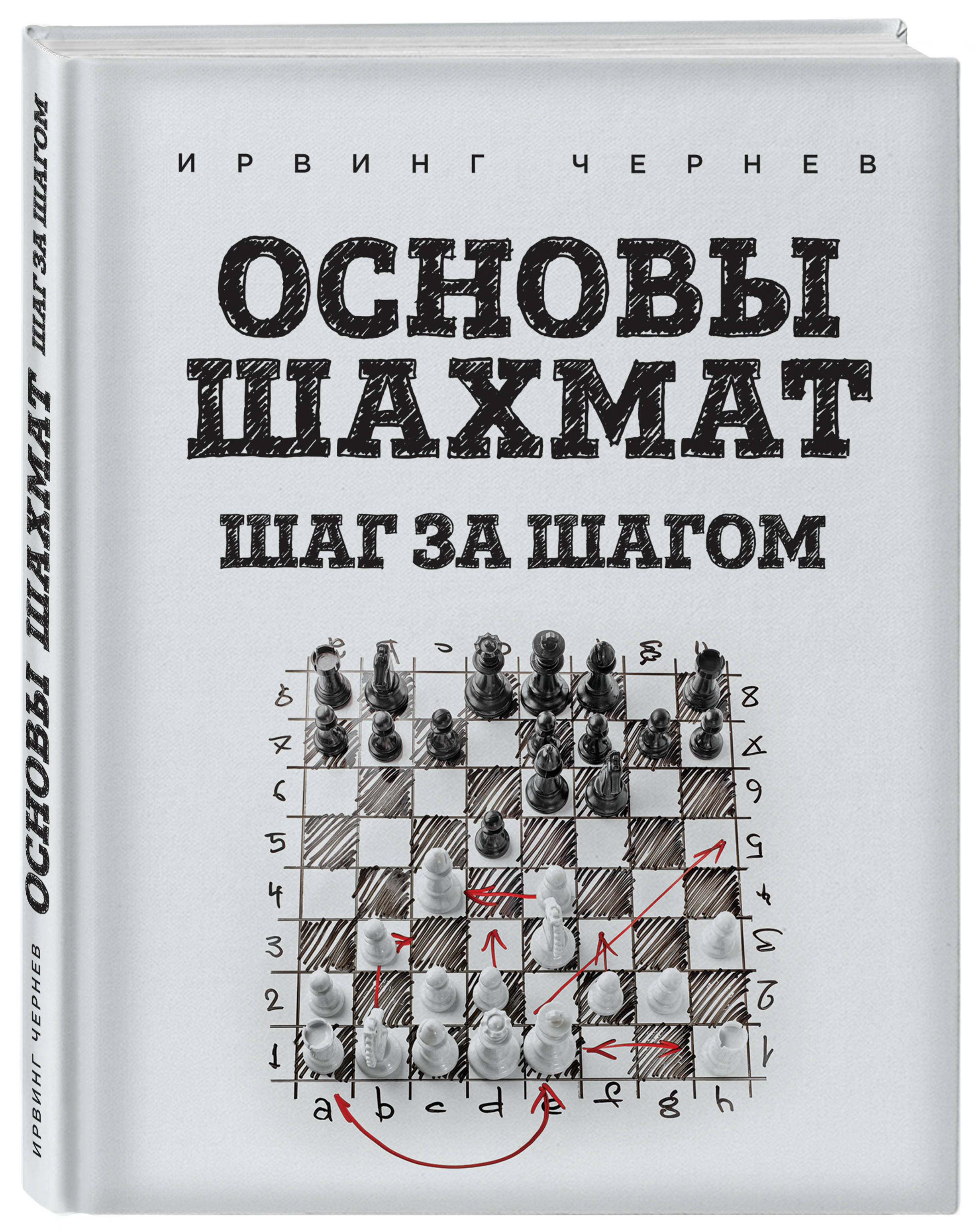 Основы шахмат. Шаг за шагом ( Чернев И.  )