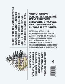 Обложка сзади Основы шахмат. Шаг за шагом Ирвинг Чернев
