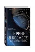 Первушин А.И. - Первые в космосе. Шаг в неизвестность' обложка книги