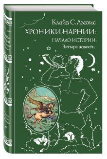 Льюис К. - Хроники Нарнии: начало истории. Четыре повести обложка книги