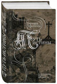 Игумен Петр (Мещеринов), Терстеген Г. - Путь к истине. Руководство к истинному разумению и душеполезному применению Священного Писания обложка книги