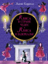 Алиса в Стране чудес. Алиса в Зазеркалье (ил. И. Казаковой)