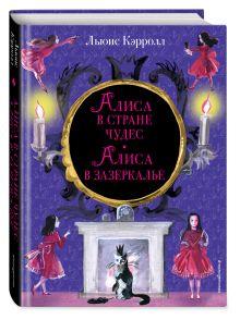 Казакова И.И. - Алиса в Стране чудес, ил. Казаковой обложка книги