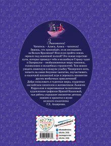 Обложка сзади Алиса в Стране чудес. Алиса в Зазеркалье (ил. И. Казаковой) Льюис Кэрролл
