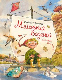 Обложка Маленький Водяной и его новые приключения (ил. Д. Наппа) Отфрид Пройслер