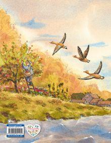 Обложка сзади Маленький Водяной и его новые приключения (ил. Д. Наппа) Отфрид Пройслер