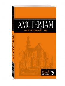 Амстердам: путеводитель+карта. 5-е изд., испр. и доп.