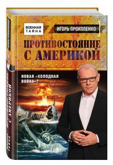 Прокопенко И.С. - Противостояние с Америкой. Новая холодная война? обложка книги
